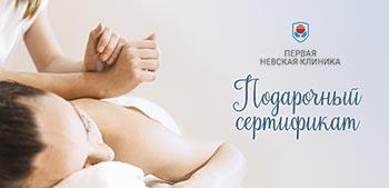 Подарочный сертификат на массаж в Кудрово